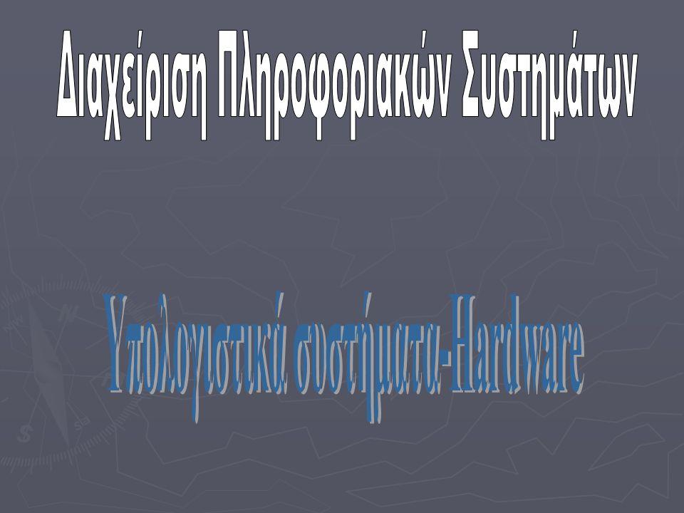 Υπολογιστικά συστήματα-Hardware