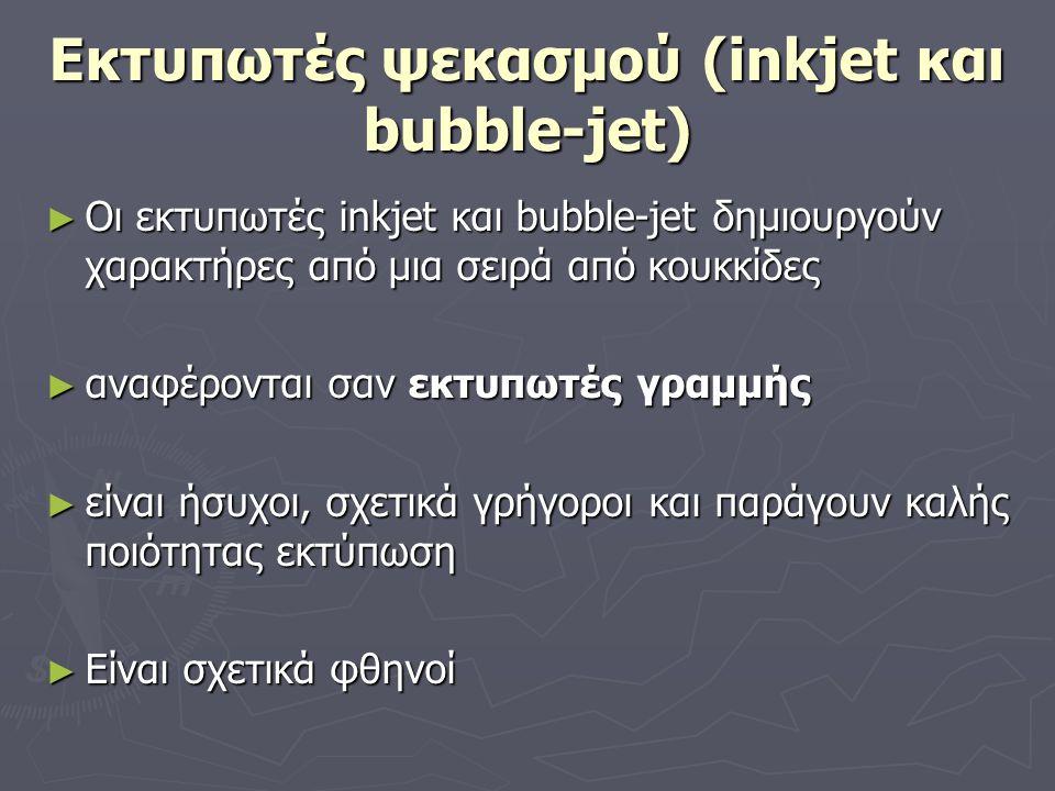 Εκτυπωτές ψεκασμού (inkjet και bubble-jet)