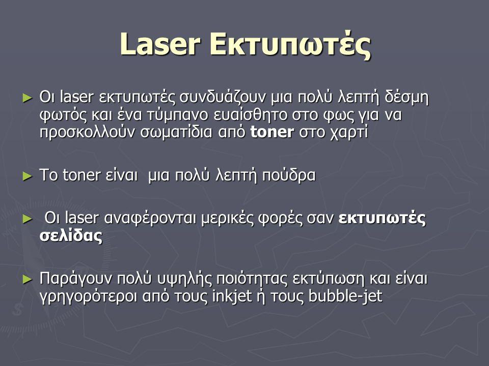 Laser Εκτυπωτές
