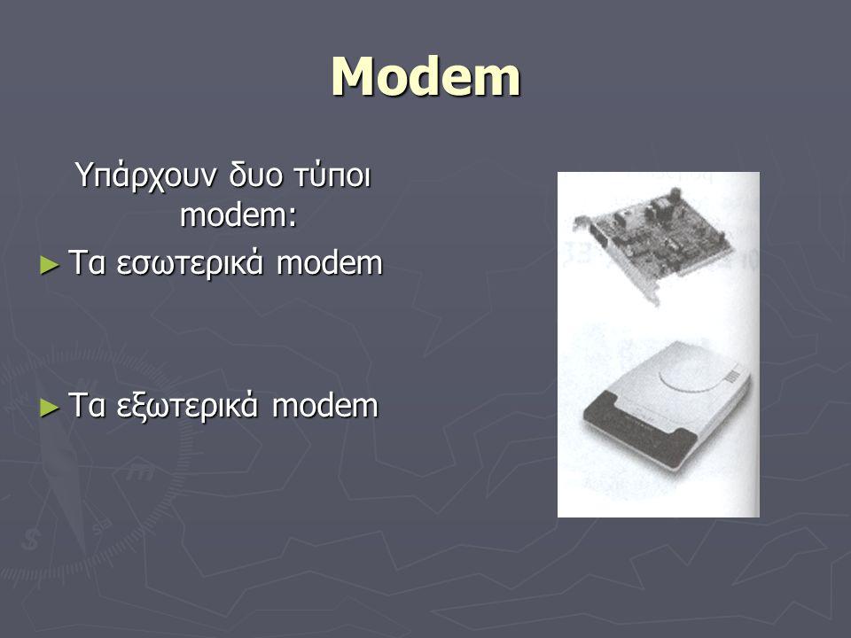 Υπάρχουν δυο τύποι modem: