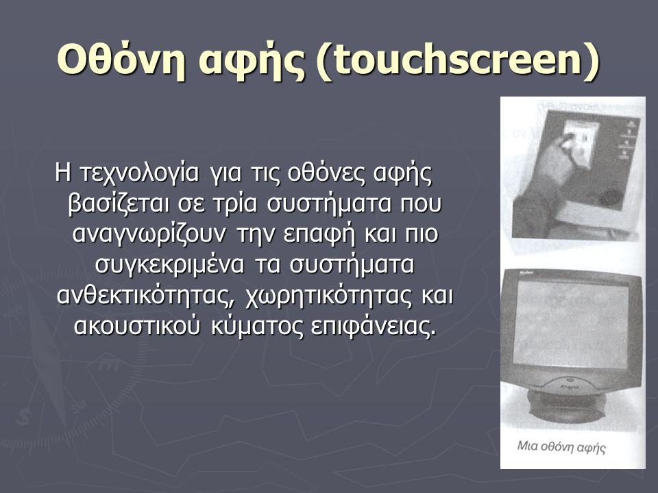 Οθόνη αφής (touchscreen)