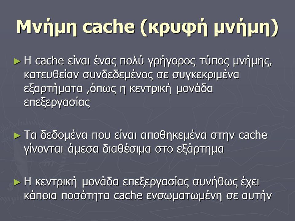 Μνήμη cache (κρυφή μνήμη)