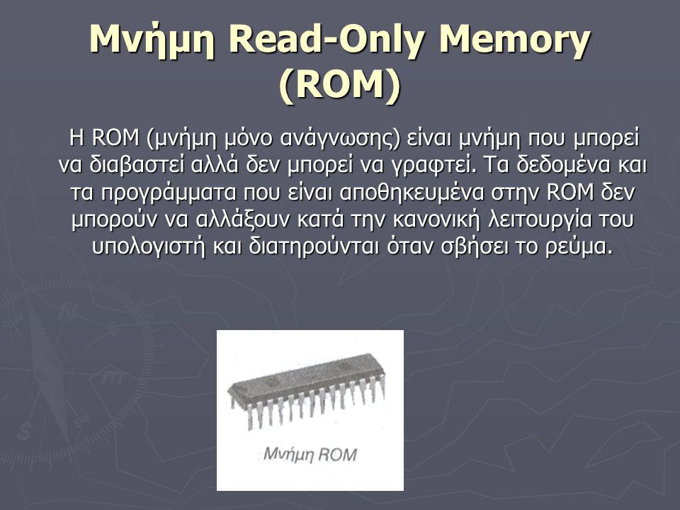 Μνήμη Read-Only Memory (ROM)