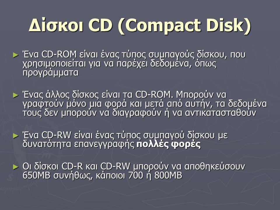 Δίσκοι CD (Compact Disk)