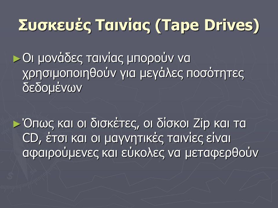 Συσκευές Ταινίας (Tape Drives)