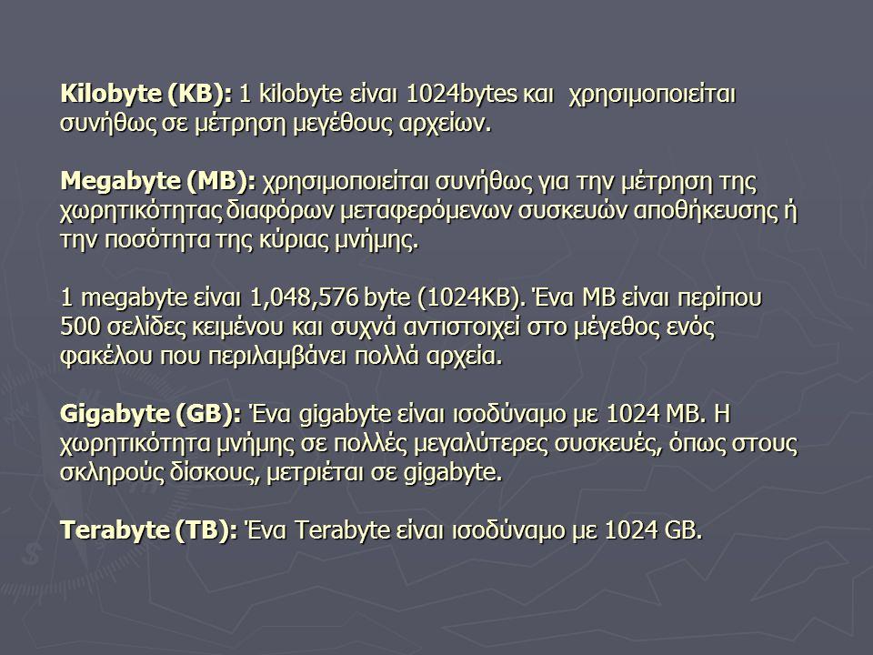 Kilobyte (KB): 1 kilobyte είναι 1024bytes και χρησιμοποιείται συνήθως σε μέτρηση μεγέθους αρχείων.