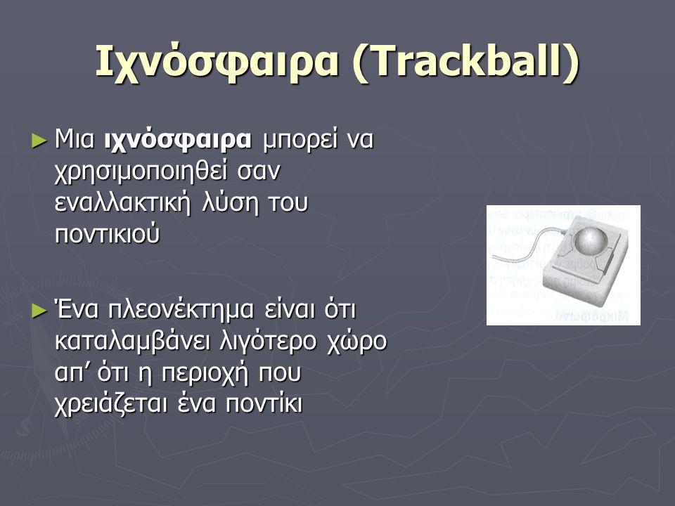 Ιχνόσφαιρα (Trackball)