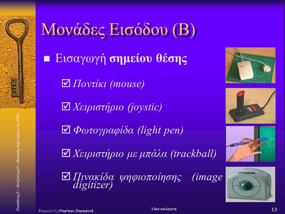 Μονάδες Εισόδου (B) Εισαγωγή σημείου θέσης Ποντίκι (mouse)