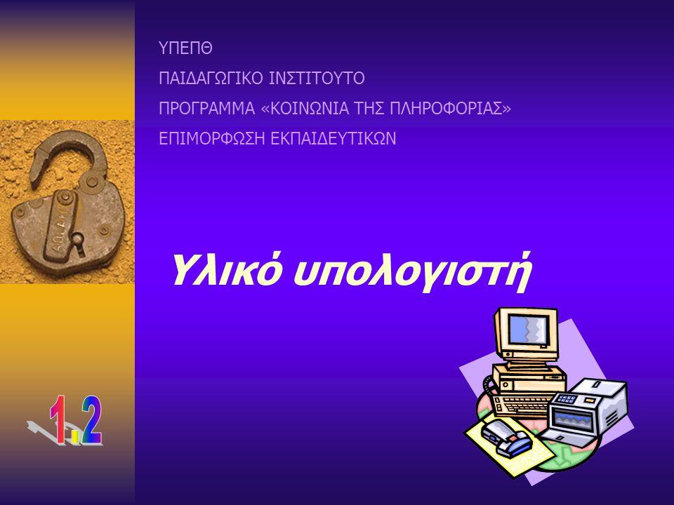 Υλικό υπολογιστή 1.2 ΥΠΕΠΘ ΠΑΙΔΑΓΩΓΙΚΟ ΙΝΣΤΙΤΟΥΤΟ