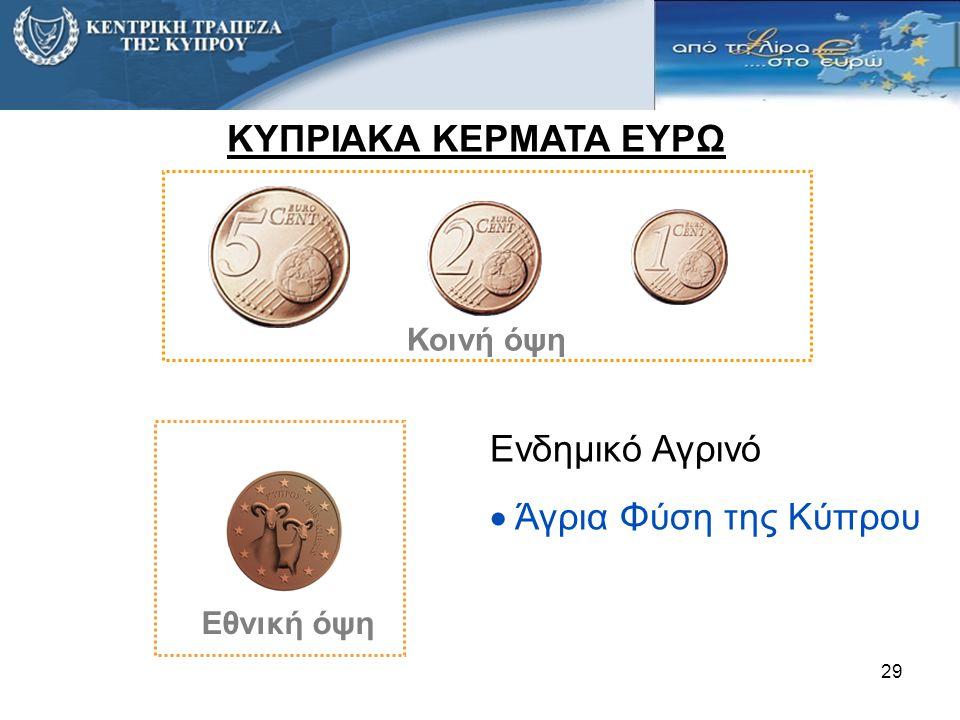 ΚΥΠΡΙΑΚΑ ΚΕΡΜΑΤΑ ΕΥΡΩ Ενδημικό Αγρινό Άγρια Φύση της Κύπρου Κοινή όψη