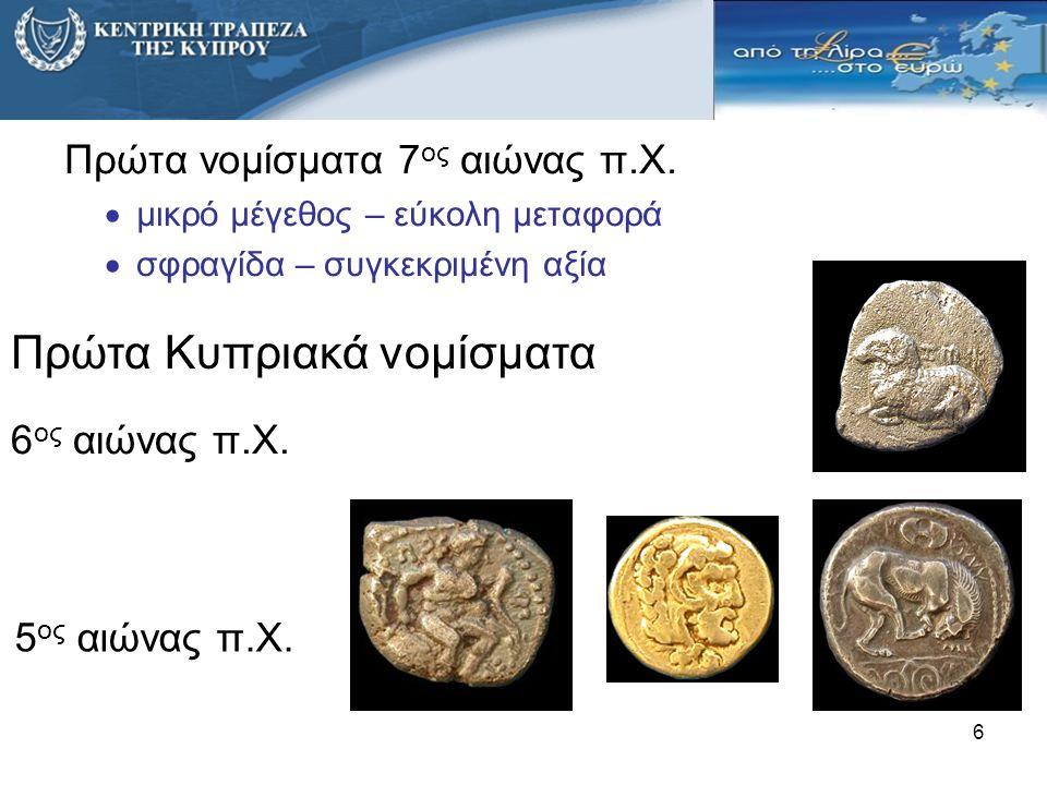 Πρώτα Κυπριακά νομίσματα