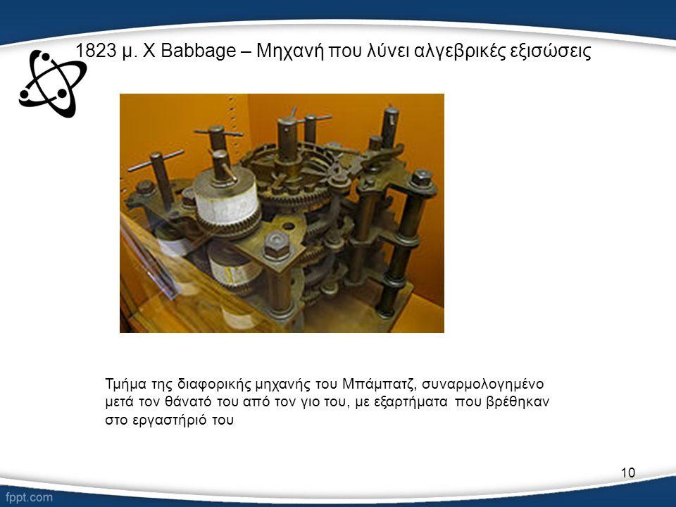 1823 μ. Χ Babbage – Μηχανή που λύνει αλγεβρικές εξισώσεις