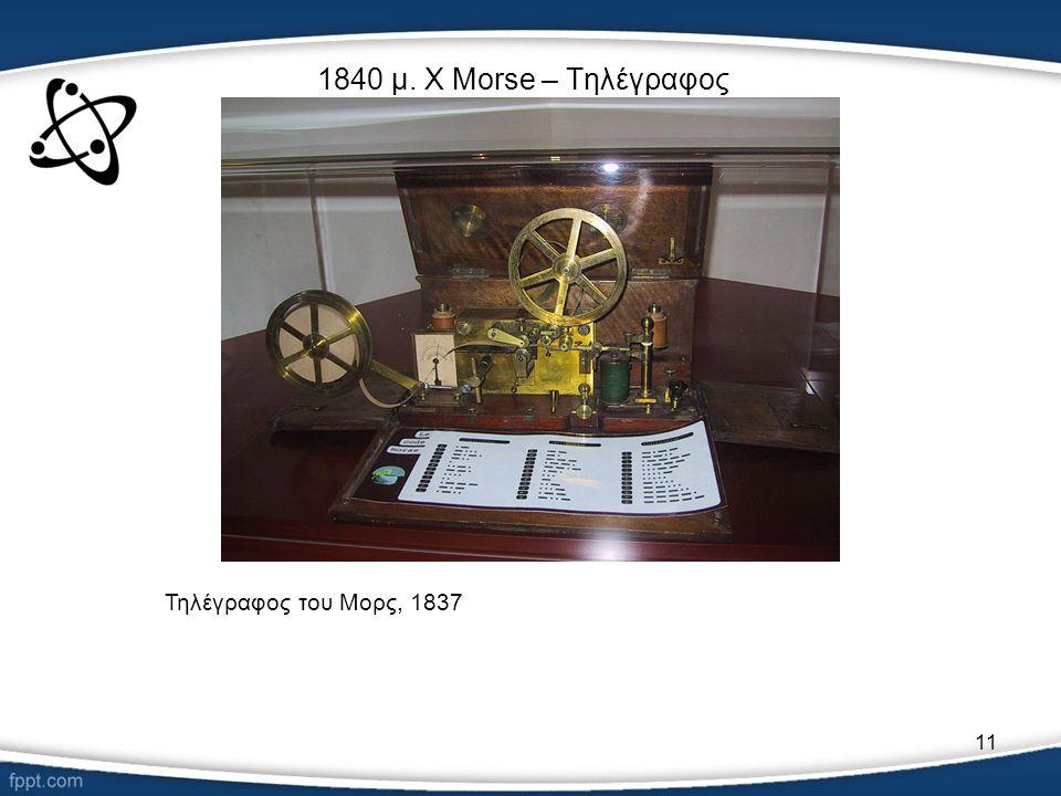 1840 μ. Χ Μorse – Τηλέγραφος Τηλέγραφος του Μορς, 1837