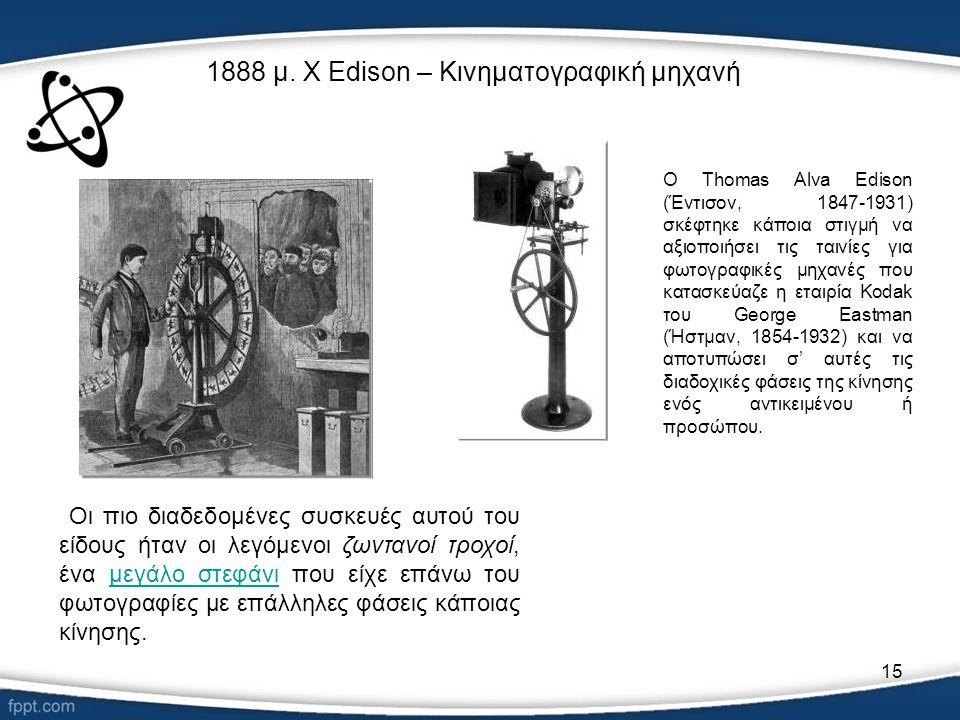 1888 μ. Χ Edison – Κινηματογραφική μηχανή