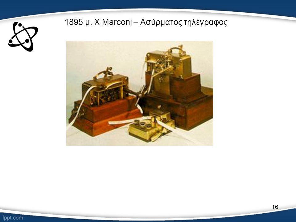 1895 μ. Χ Marconi – Ασύρματος τηλέγραφος