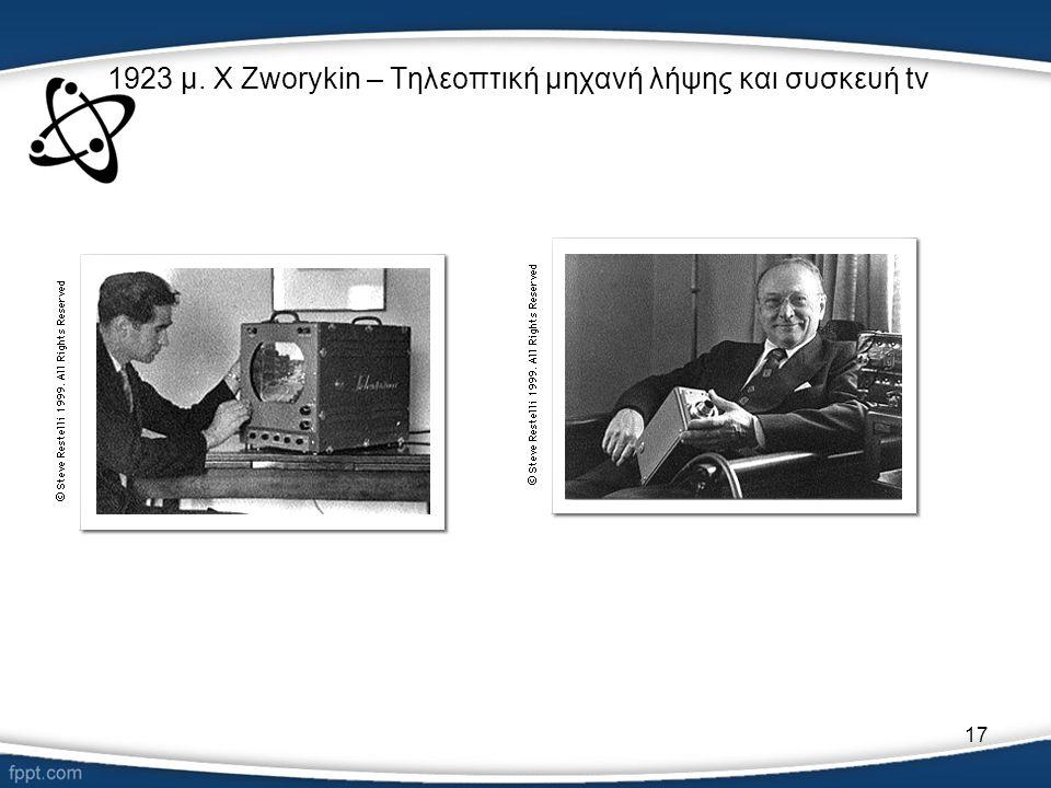 1923 μ. Χ Zworykin – Τηλεοπτική μηχανή λήψης και συσκευή tv