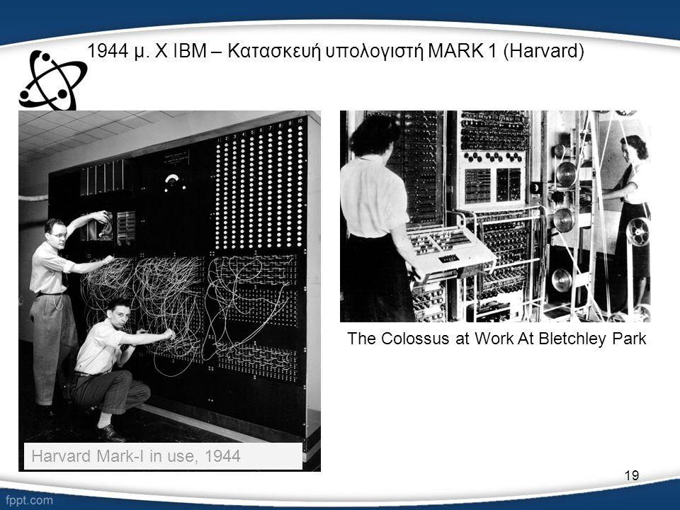 1944 μ. Χ IBM – Κατασκευή υπολογιστή MARK 1 (Harvard)