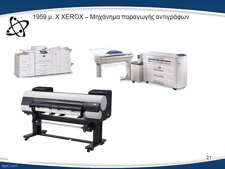 1959 μ. Χ XEROX – Μηχάνημα παραγωγής αντιγράφων