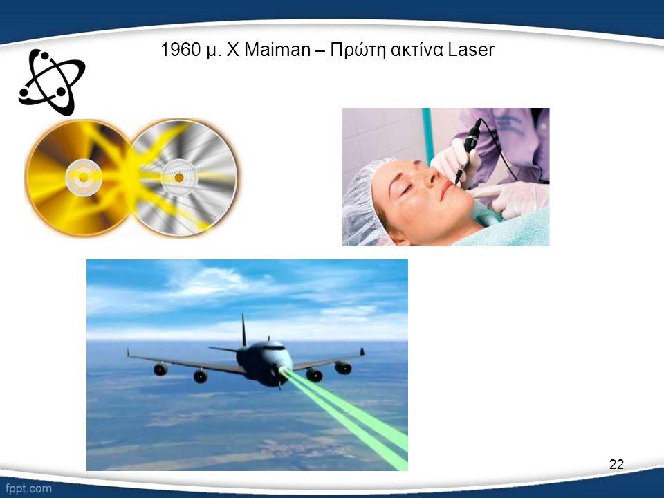 1960 μ. Χ Maiman – Πρώτη ακτίνα Laser