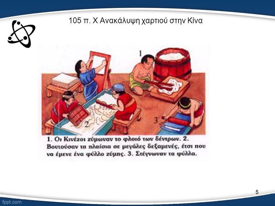 105 π. Χ Ανακάλυψη χαρτιού στην Κίνα