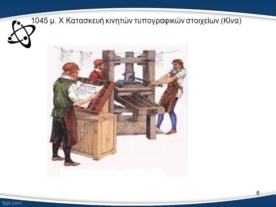 1045 μ. Χ Κατασκευή κινητών τυπογραφικών στοιχείων (Κίνα)