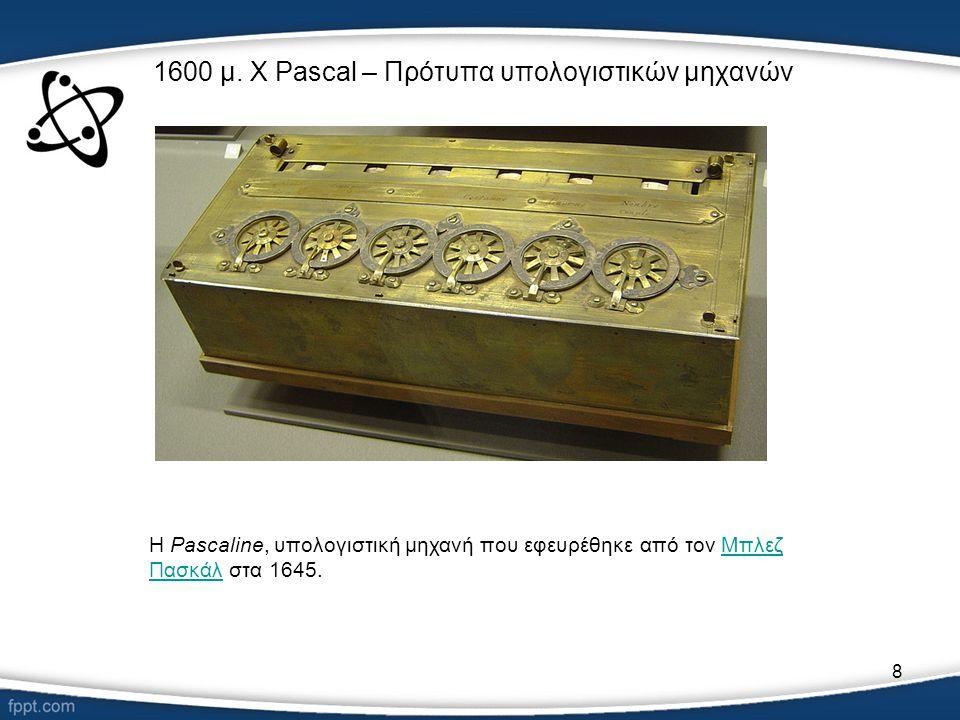 1600 μ. Χ Pascal – Πρότυπα υπολογιστικών μηχανών