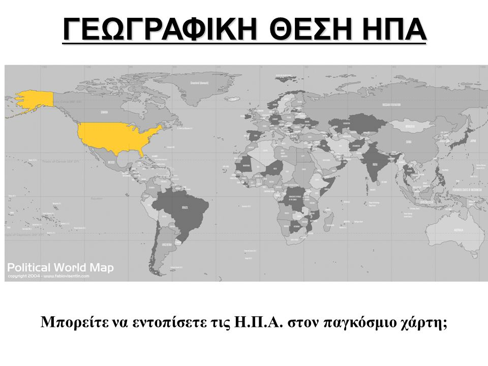 Μπορείτε να εντοπίσετε τις Η.Π.Α. στον παγκόσμιο χάρτη;