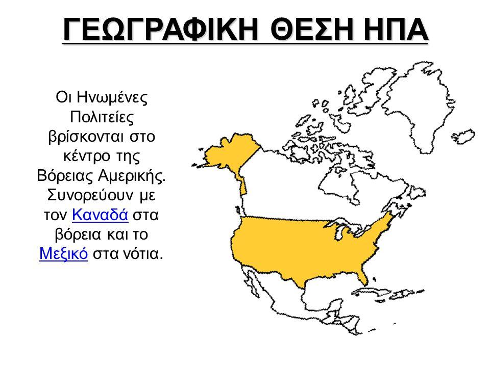 ΓΕΩΓΡΑΦΙΚΗ ΘΕΣΗ ΗΠΑ Οι Ηνωμένες Πολιτείες βρίσκονται στο κέντρο της Βόρειας Αμερικής.