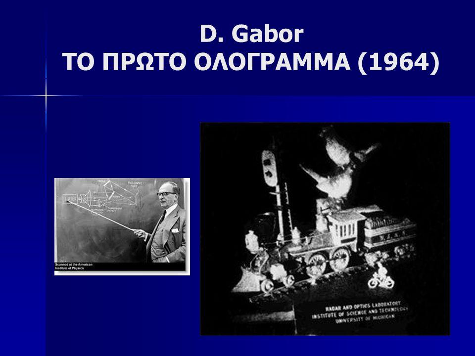 D. Gabor ΤΟ ΠΡΩΤΟ ΟΛΟΓΡΑΜΜΑ (1964)