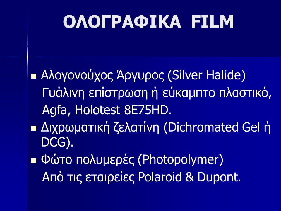 ΟΛΟΓΡΑΦΙΚΑ FILM Αλογονούχος Άργυρος (Silver Halide)