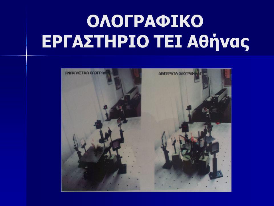 ΟΛΟΓΡΑΦΙΚΟ ΕΡΓΑΣΤΗΡΙΟ ΤΕΙ Αθήνας