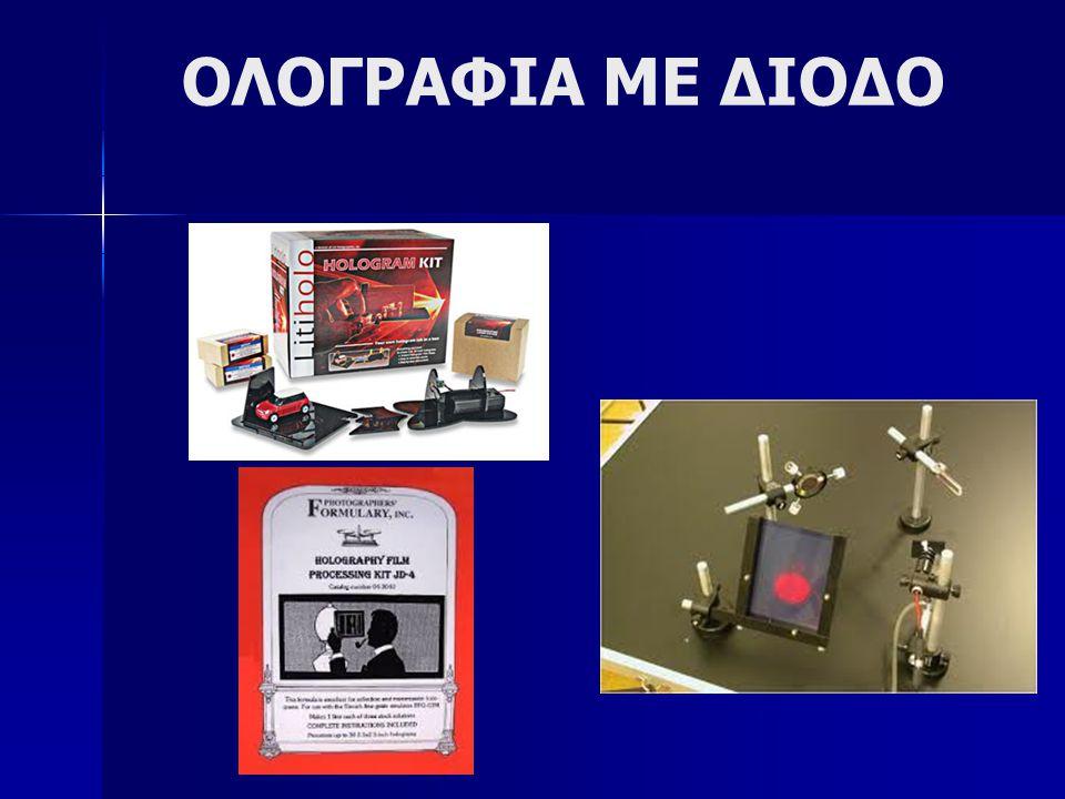 ΟΛΟΓΡΑΦΙΑ ΜΕ ΔΙΟΔΟ