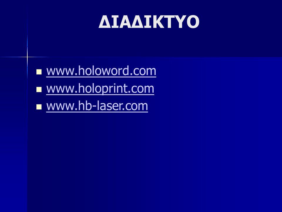 ΔΙΑΔΙΚΤΥΟ www.holoword.com www.holoprint.com www.hb-laser.com