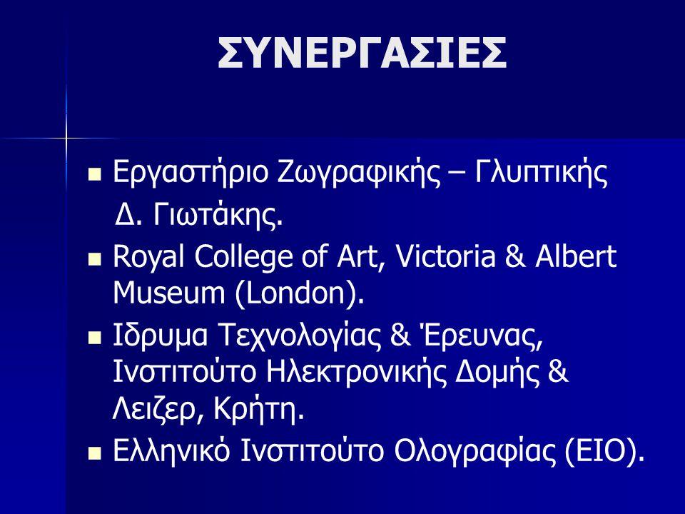 ΣΥΝΕΡΓΑΣΙΕΣ Εργαστήριο Ζωγραφικής – Γλυπτικής Δ. Γιωτάκης.