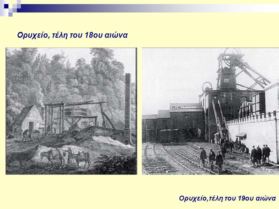 Ορυχείο, τέλη του 18ου αιώνα