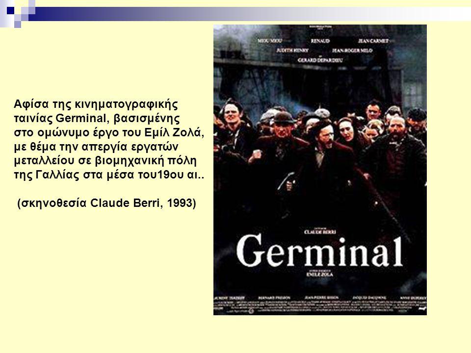Αφίσα της κινηματογραφικής
