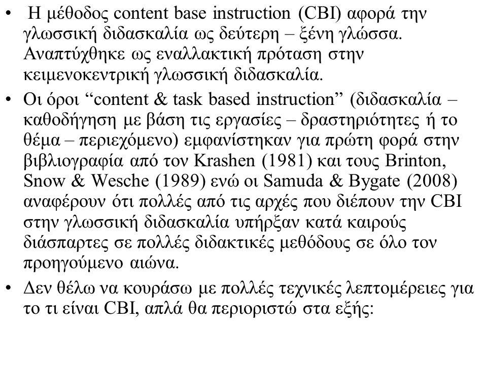 Η μέθοδος content base instruction (CBI) αφορά την γλωσσική διδασκαλία ως δεύτερη – ξένη γλώσσα. Αναπτύχθηκε ως εναλλακτική πρόταση στην κειμενοκεντρική γλωσσική διδασκαλία.