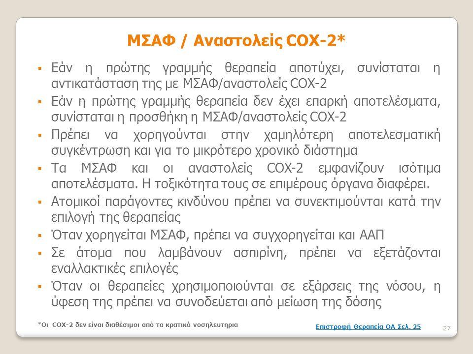 ΜΣΑΦ / Αναστολείς COX-2*