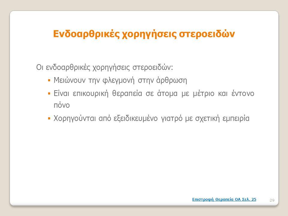 Ενδοαρθρικές χορηγήσεις στεροειδών