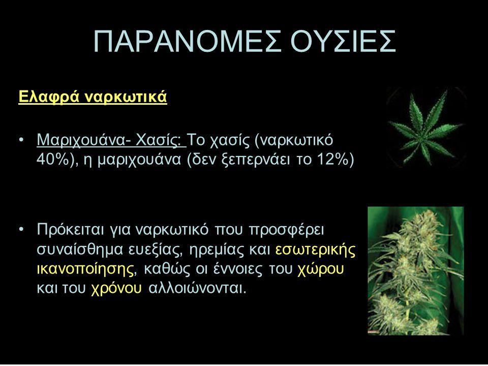 ΠΑΡΑΝΟΜΕΣ ΟΥΣΙΕΣ Ελαφρά ναρκωτικά