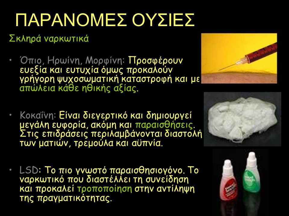 ΠΑΡΑΝΟΜΕΣ ΟΥΣΙΕΣ Σκληρά ναρκωτικά