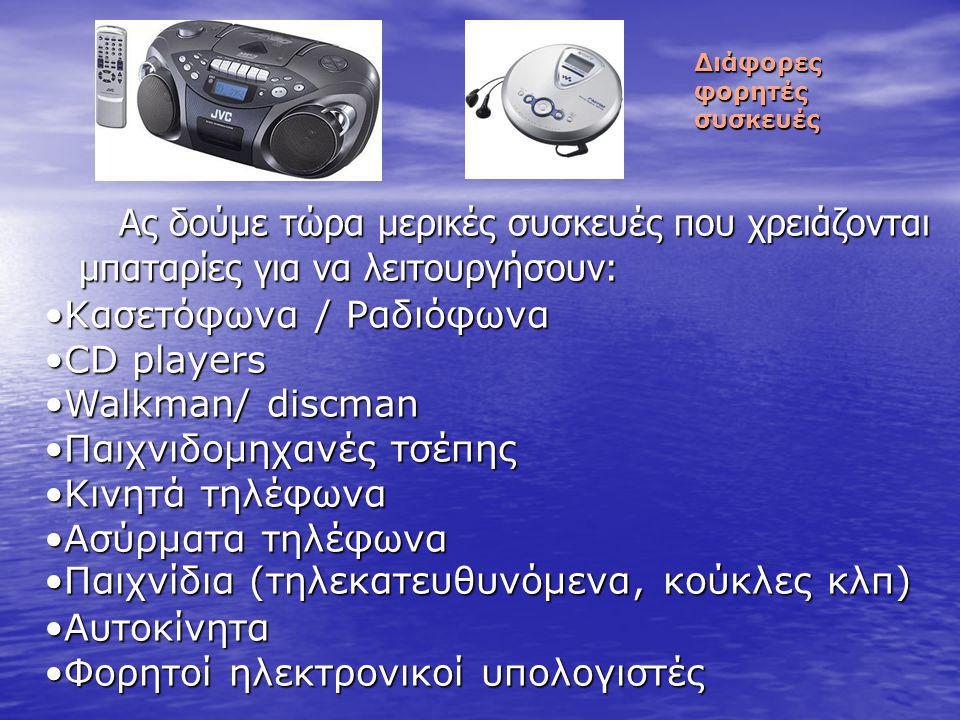 μπαταρίες για να λειτουργήσουν: Κασετόφωνα / Ραδιόφωνα CD players