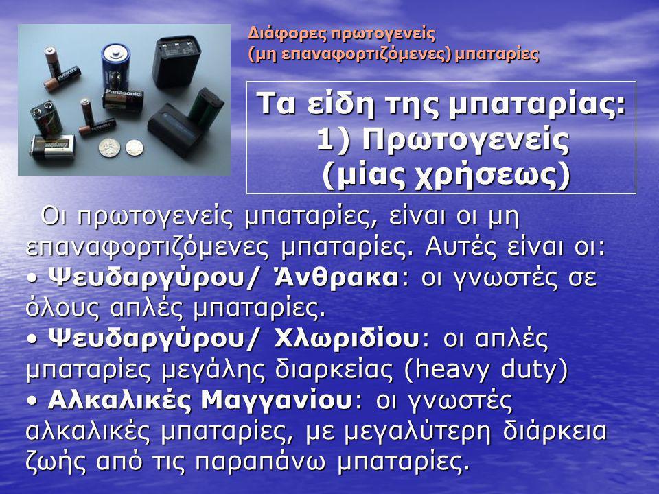 Τα είδη της μπαταρίας: 1) Πρωτογενείς