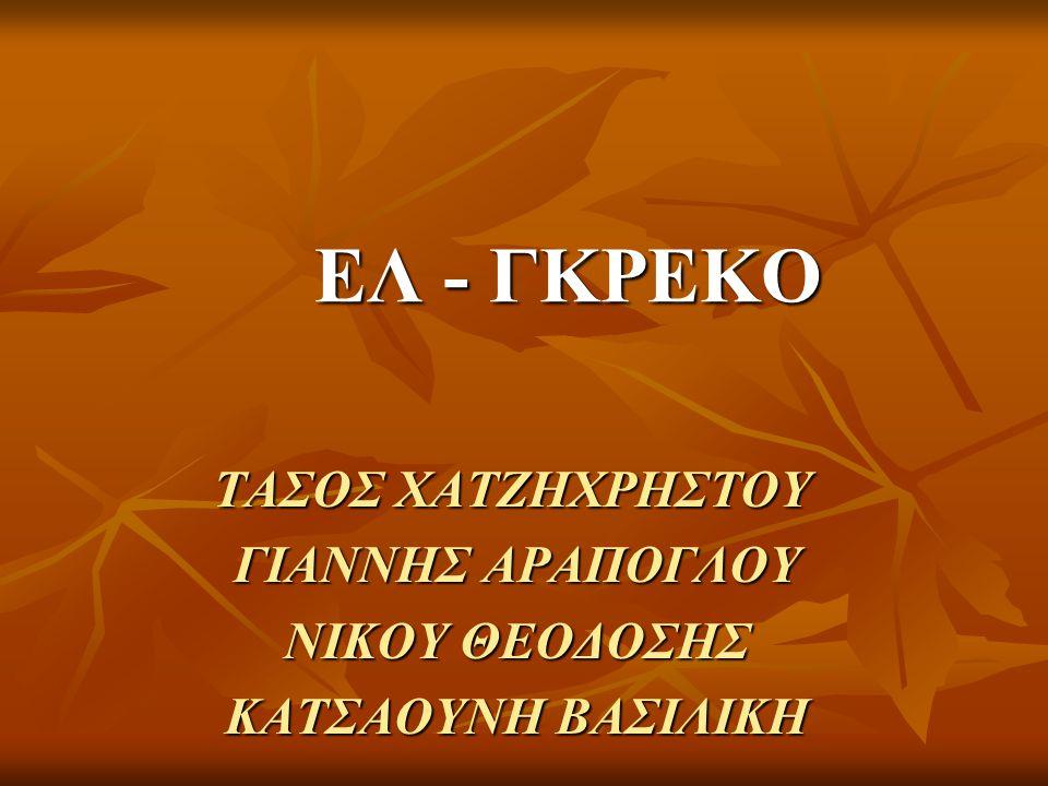 ΕΛ - ΓΚΡΕΚΟ ΝΙΚΟΥ ΘΕΟΔΟΣΗΣ ΚΑΤΣΑΟΥΝΗ ΒΑΣΙΛΙΚΗ ΤΑΣΟΣ ΧΑΤΖΗΧΡΗΣΤΟΥ