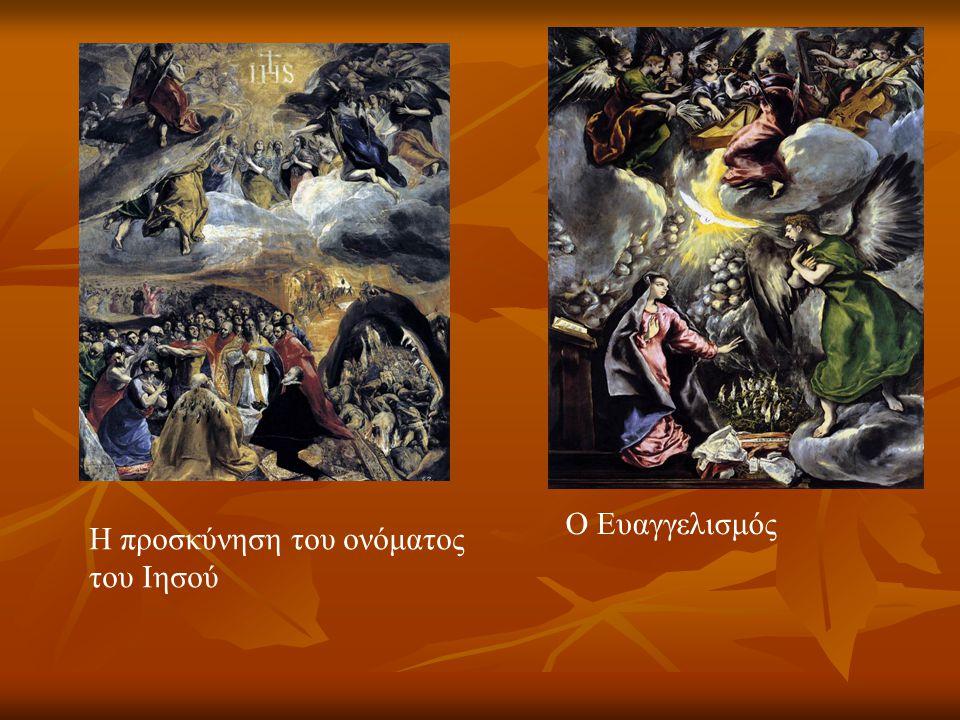 Ο Ευαγγελισμός Η προσκύνηση του ονόματος του Ιησού