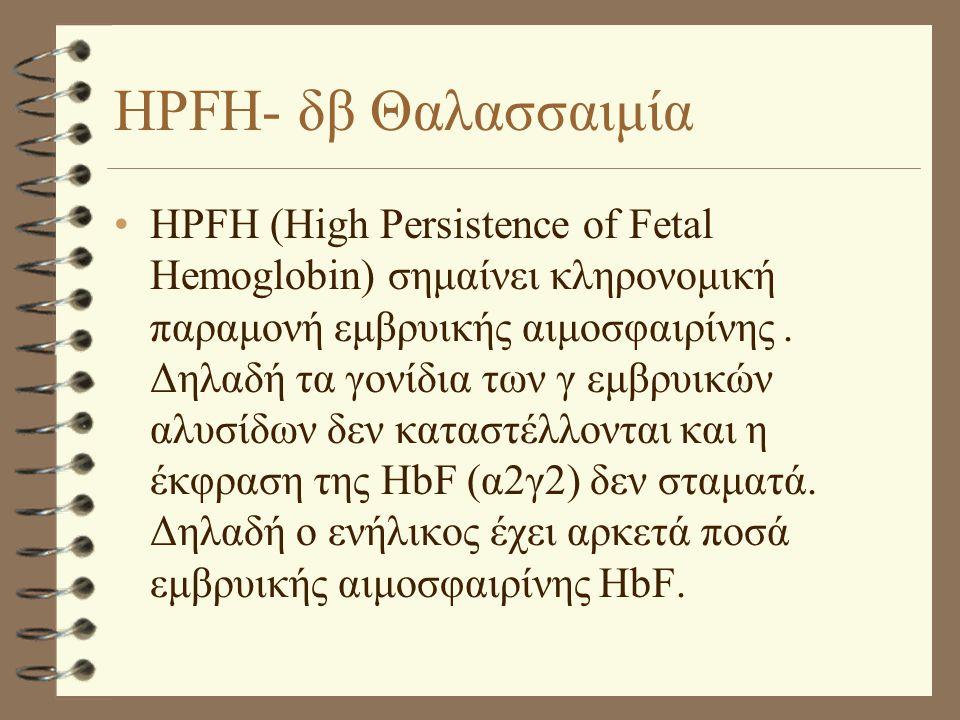 HPFH- δβ Θαλασσαιμία