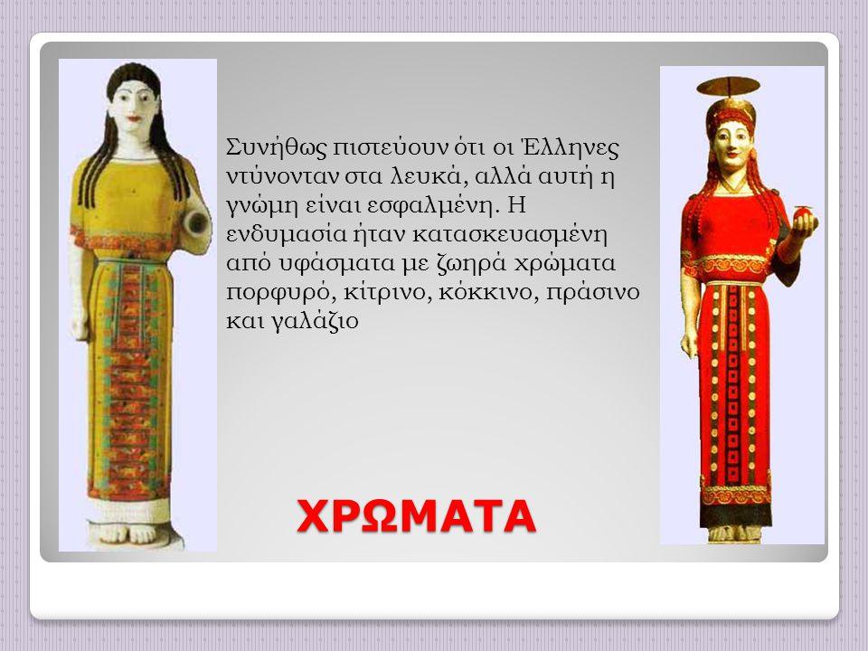 Συνήθως πιστεύουν ότι οι Έλληνες ντύνονταν στα λευκά, αλλά αυτή η γνώμη είναι εσφαλμένη. Η ενδυμασία ήταν κατασκευασμένη από υφάσματα με ζωηρά χρώματα πορφυρό, κίτρινο, κόκκινο, πράσινο και γαλάζιο