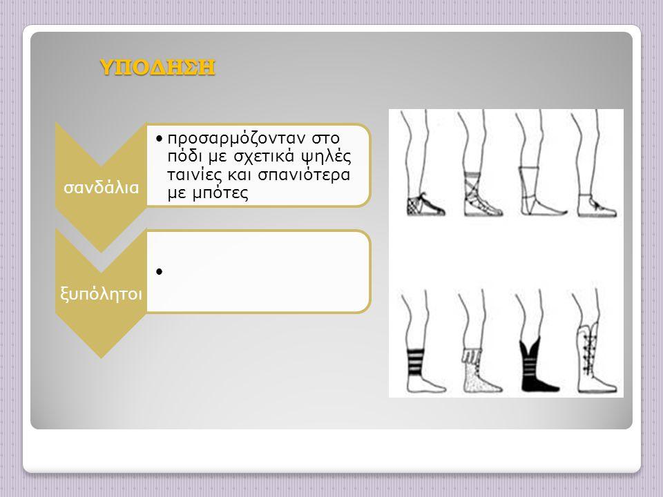 YΠΟΔΗΣΗ σανδάλια. προσαρμόζονταν στο πόδι με σχετικά ψηλές ταινίες και σπανιότερα με μπότες.