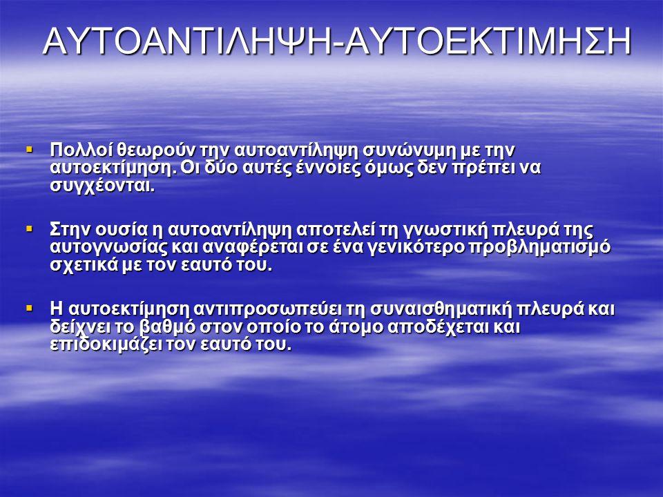 ΑΥΤΟΑΝΤΙΛΗΨΗ-ΑΥΤΟΕΚΤΙΜΗΣΗ