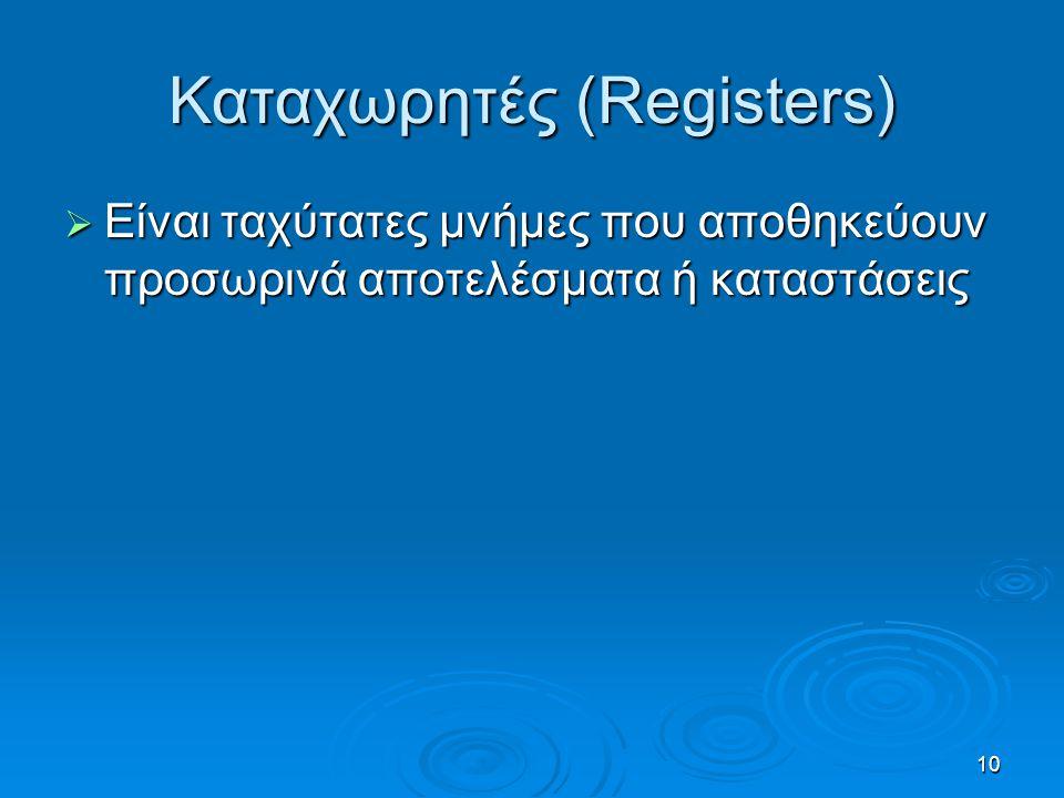 Καταχωρητές (Registers)